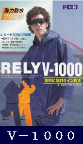 レリーV1000