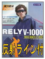 V-1000