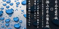 雨合羽の生地