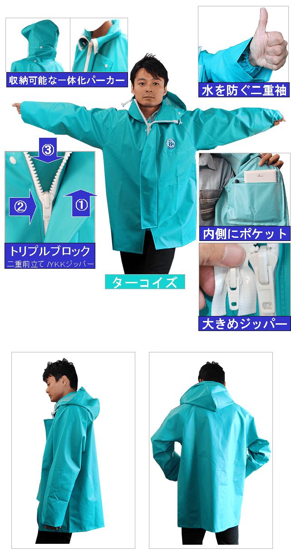 パーカーの特徴ですが、袖は水の進入を防ぐ二重袖、正面は二重前立て+ジッパーのトリプルブロック仕様です。内側にポケットを用意しており、6インチのタブレットもはいります。 大きいジッパーを使用していますので、上げ下げが容易です。