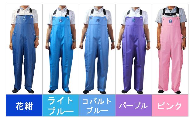 カラーバリエーション1。花紺、ライトブルー、コバルトブルー、パープル、ピンク。
